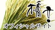 わら細工・正月飾り・山菜のはしだてオフィシャルサイト
