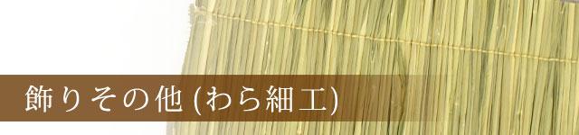 その他飾り(わら細工)