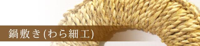 鍋敷き(わら細工)