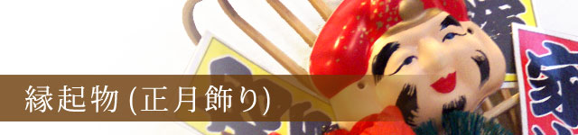 縁起物(正月飾り)