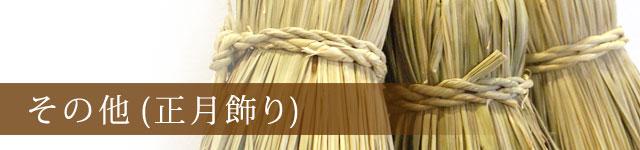 その他(正月飾り)