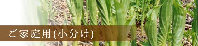 ご家庭用(小分け) 天然山菜