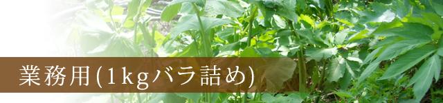 業務用(1kgバラ詰め) 天然山菜