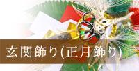 玄関飾り(正月飾り)