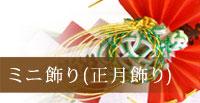 ミニ飾り(正月飾り)