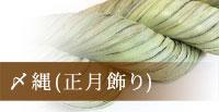 〆縄(正月飾り)