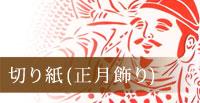 切り紙(正月飾り)